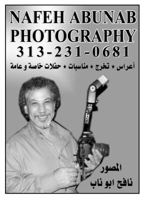 NafehAbuNabAdvertisement