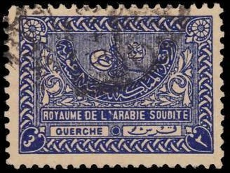 Stamp of the Kingdom of Saudi Arabia. Photo courtesy of Ray Hanania