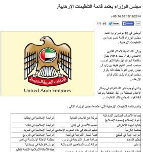 Emirates News Agency story