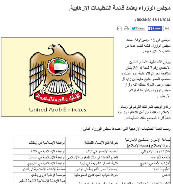 UAE names 83 terrorist groups including two from US