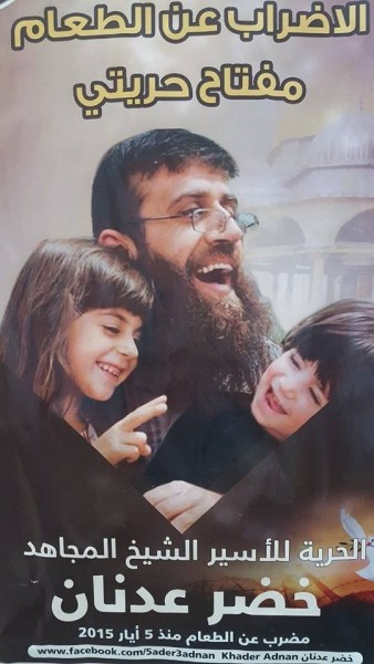 "Khader Adnan Poster: ""If the people of the world had a heart for the suffering of Palestine, this would be the photo of the year."""