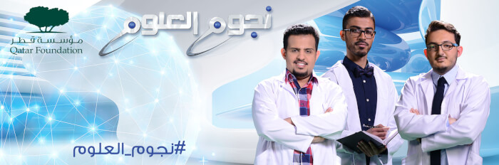 Stars of Science, Doha, Qatar on MBC4