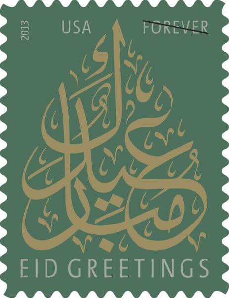2013 Eid Stamp