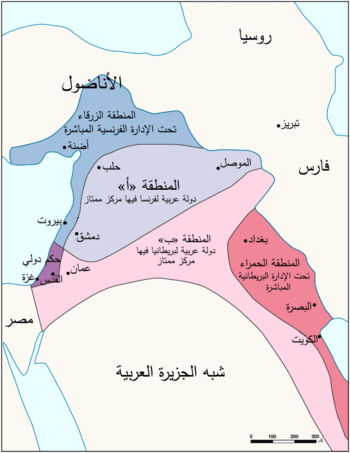 English: Sykes-Picot Agreement 1916. Reproduce...
