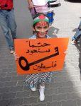 A young occupied Arab in a protest on Nakba Day 2010, Hebron, West Bank. (Photo credit: Wikipedia)