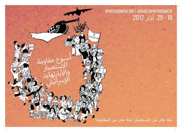 The 13th annual Israeli Apartheid Week