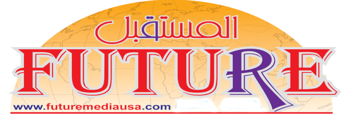 The Future News Newspaper, based in CHicago covers the Midwest United States. Al Mustaqbal in Arabic. Publishes English & Arabic content, twice each month