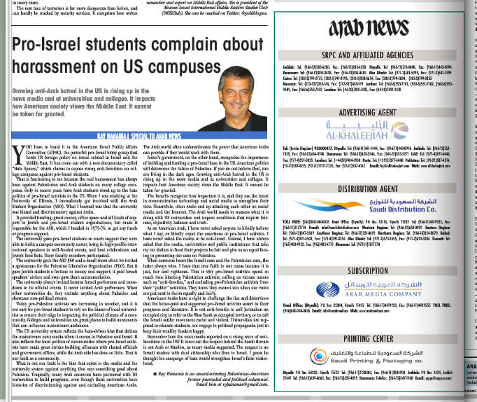 Arab News Newspaper column by Ray Hanania on the history of anti-Arab racism at American universities and colleges. 03-29-17