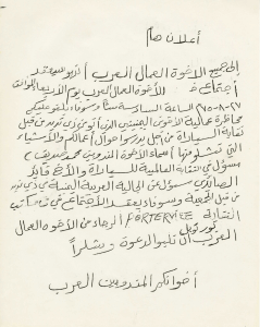 United Farm Workers flyers printed in Arabic, distributed by Nagi Daifallah. Photo courtesy of the Arab American Institute.