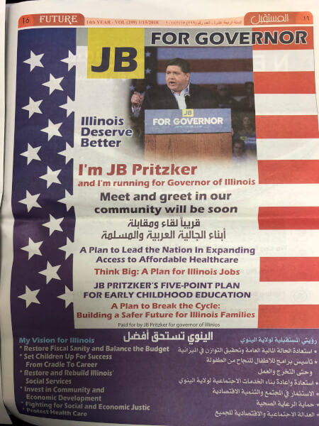 J.B. Pritzker for Governor full page Ad in The Future News newspaper, the largest circulation Arab American newspaper in Chicagoland and Illinois.