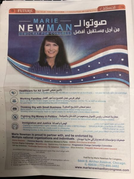 Marie Newman for Congress full page Ad in The Future News newspaper, the largest circulation Arab American newspaper in Chicagoland and Illinois.
