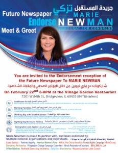 The Future News Newspaper and the Arab Community endorse Marie Newman for the 3rd Congressional race in the March 20, 2018 Democratic Primary election in the3rd Congressional District.