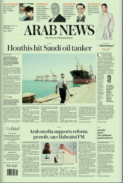 New layout of the Arab News newspaper launched April 4, 2018. www.ArabNews.com