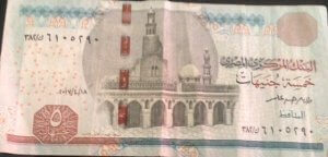 Egyptian 5 EGP Pound note. Photo courtesy of Abdennour Toumi