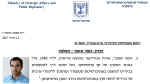 Israel Orders Human Rights Watch Official Deported