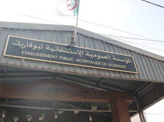 Boufarik, Algeria Public Hospital. Photo courtesy of Abdennour Toumi