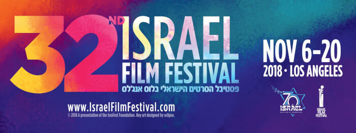 32nd Israeli Film Festival banner 2018. Courtesy of the Israeli Film Festival