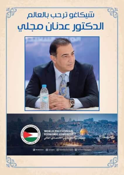 PalestinianEconomic director to address Chicago Group