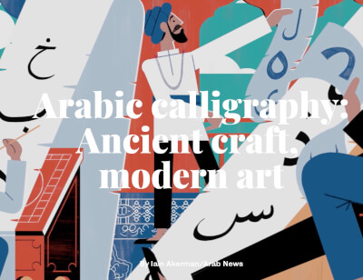 Arab Calligraphy graphic courtesy of the Arab News Newspaper